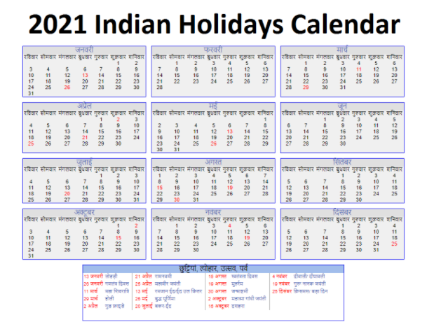 2021 Indian Holidays Calendar