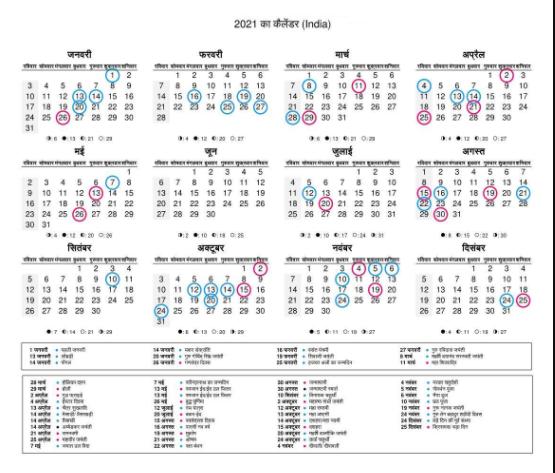 India 2021 Hindi Holidays Calendar